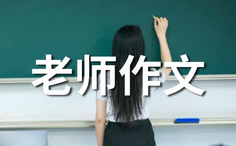 ★老师我想对你说作文集锦十二篇