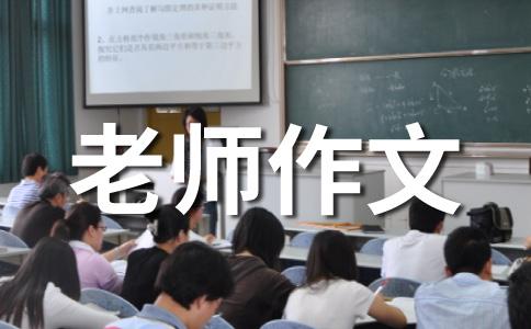 【精品】老师作文11篇