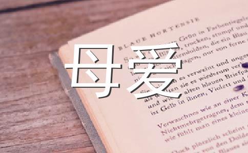 【热门】母爱的作文(通用十三篇)