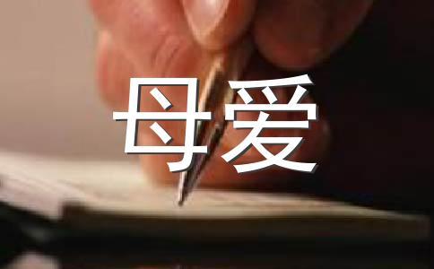 【精选】母爱作文集锦六篇