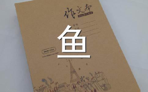 【推荐】钓鱼400字作文