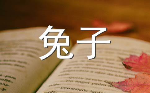 【精华】兔子的400字作文(精选8篇)