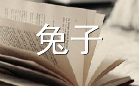 【精选】兔子的400字作文(通用九篇)