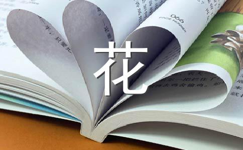【推荐】菊花作文汇总七篇