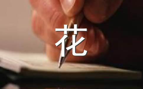 【精品】开在记忆深处的花朵500字作文