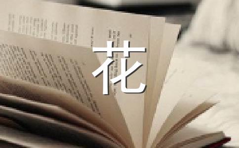 ★生活500字作文(精选十二篇)