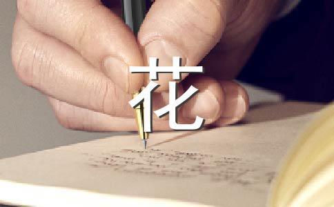 【推荐】梅花作文(精选十二篇)