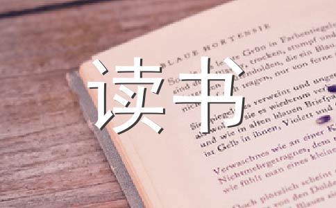 【精选】读书笔记作文合集十三篇