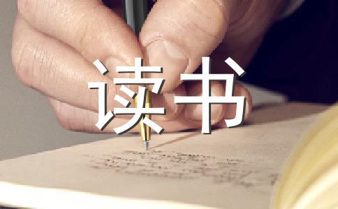 ★读书的800字作文汇编11篇
