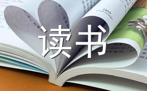 【必备】读书笔记作文汇编9篇