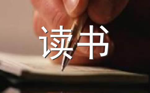 【精华】读书笔记作文(通用六篇)