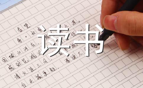 【精品】读书的故事400字作文九篇