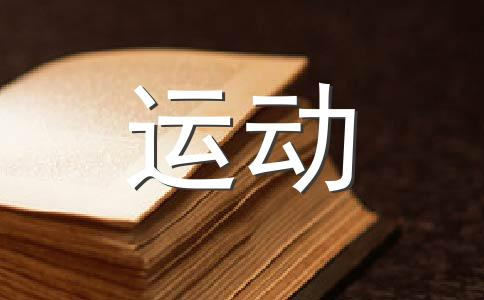 【热】运动会400字作文