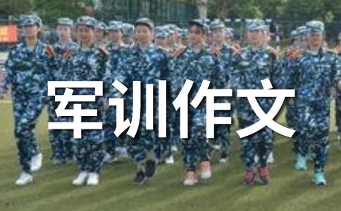 【精华】军训400字作文集锦13篇