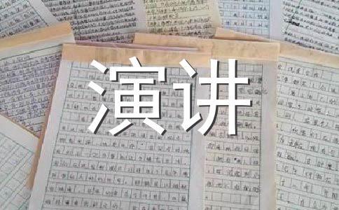 【精】演讲稿作文(通用五篇)