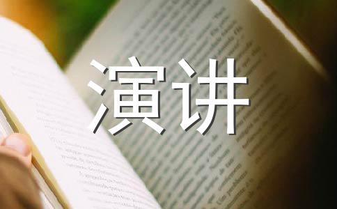 【精品】演讲稿400字作文汇总9篇