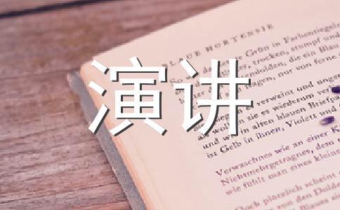 【精选】演讲稿500字作文汇编六篇