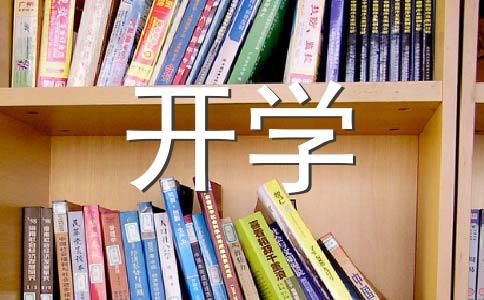 【精华】开学了作文汇编10篇