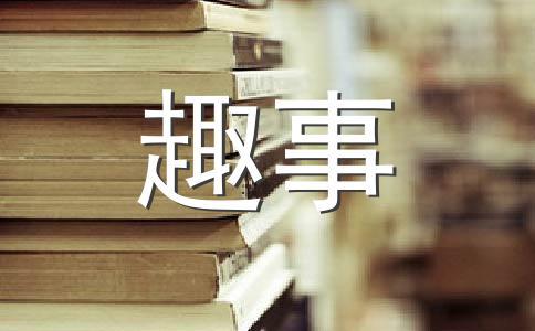【精华】童年趣事400字作文汇编十一篇