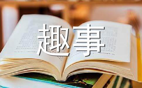 【精品】童年趣事作文汇编5篇