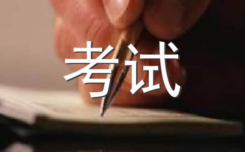 【热门】考试800字作文合集7篇