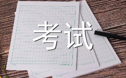 【精品】考试作文汇编7篇