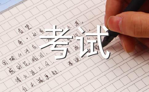考试作文(精选十三篇)