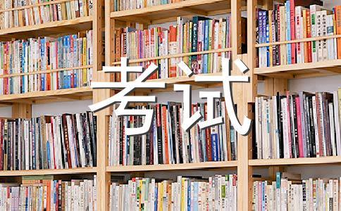 【热门】考试200字作文合集十四篇