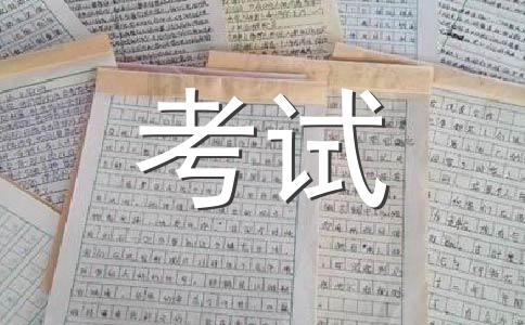【热门】考试作文(通用六篇)