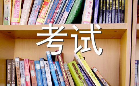 【实用】考试作文集锦九篇