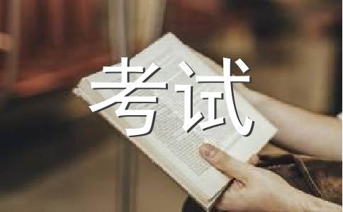 【热门】期末400字作文(通用八篇)