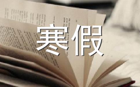 【热门】寒假800字作文
