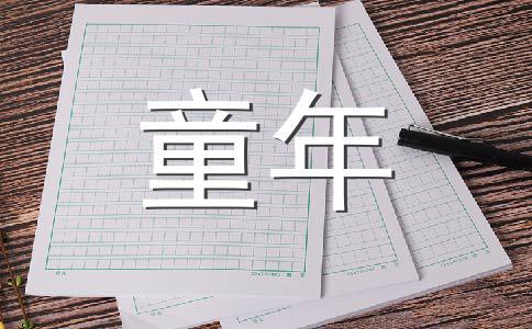 【精选】童年回忆作文(精选十五篇)