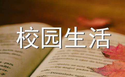 【热】校园生活800字作文汇编9篇