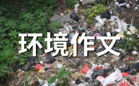 【推荐】保护环境作文合集5篇