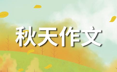 【热门】秋天的校园500字作文