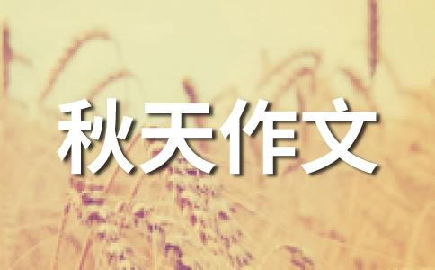 【必备】秋天来了作文集锦十四篇