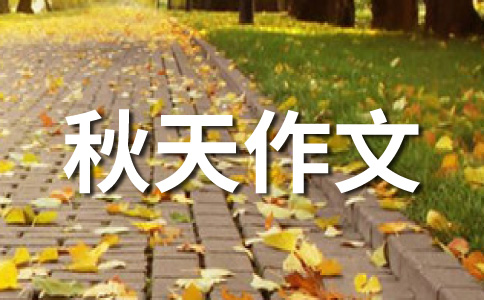【热门】秋天的校园作文汇总六篇