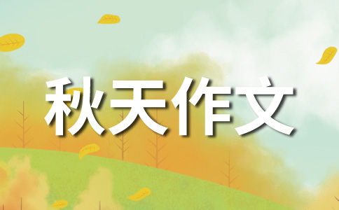 【荐】秋天的落叶作文汇总五篇