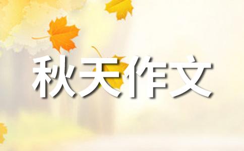 【精】秋天的400字作文(精选十篇)