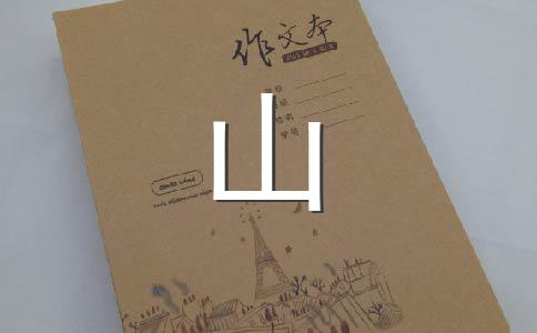 【热】登山400字作文十四篇
