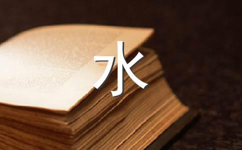 【热门】节约用水200字作文集锦10篇