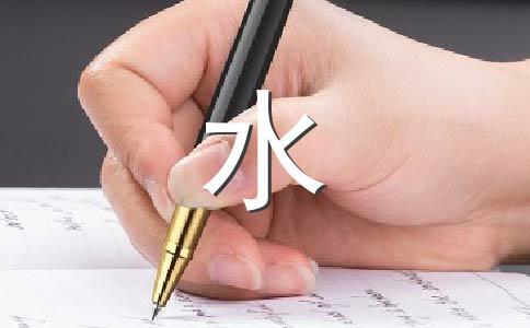 【必备】节约用水800字作文