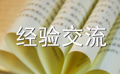 话题作文演练_话题75:要勇于创新