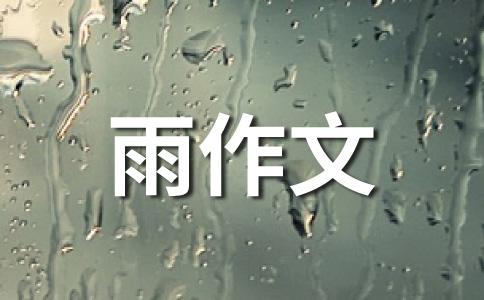 【热】雨景作文集锦八篇