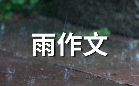 【热】雨景200字作文集锦5篇