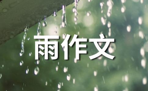 ★雨景作文8篇