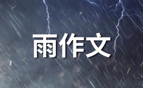 雨中即景作文