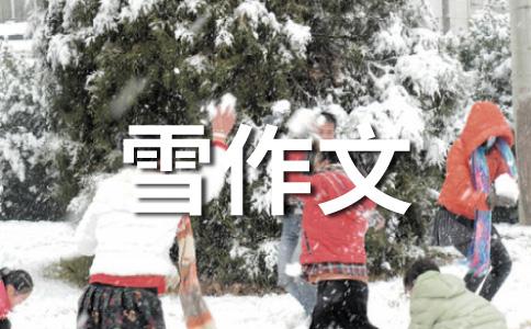 【荐】雪的400字作文(通用8篇)