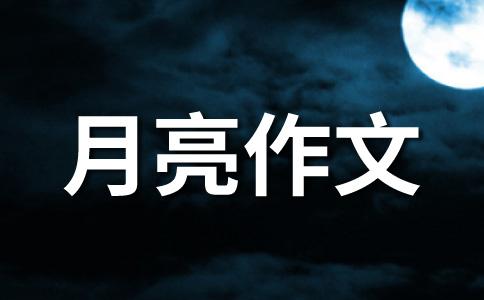 【必备】月亮200字作文集锦十一篇